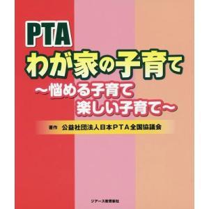 【送料無料選択可】PTAわが家の子育て 悩める子育て楽しい子育て/日本PTA全国協議会/著
