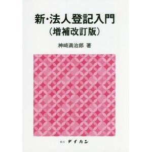 【ゆうメール利用不可】新・法人登記入門 [増補改訂版]/神崎満治郎/著
