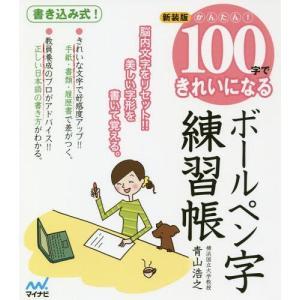 かんたん!100字できれいになるボールペン字練習帳 脳内文字をリセット!!美しい字形を書いて覚える。...