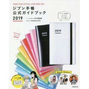 ジブン手帳公式ガイドブック 2019/佐久間英彰/著 neowing