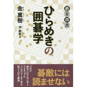 ひらめきの囲碁学 (碁楽選書)/金萬樹/著 洪敏和/訳