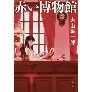 赤い博物館 (文春文庫)/大山誠一郎/著