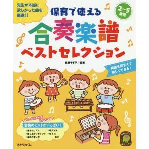 【送料無料選択可】[本/雑誌]/保育で使える合奏楽譜ベストセレクション 2〜5歳児 先生が本当に欲し...