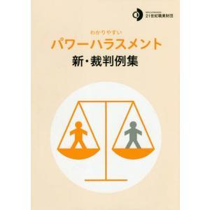 [本/雑誌]/パワーハラスメント新・裁判例集 (わかりやすい)/21世紀職業財団