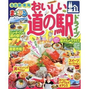 おいしい道の駅ドライブ 名古屋・東海 (まっぷるマガジン)/昭文社