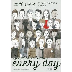 【ゆうメール利用不可】エヴリデイ / 原タイトル:every day (Sunnyside)/デイヴ...