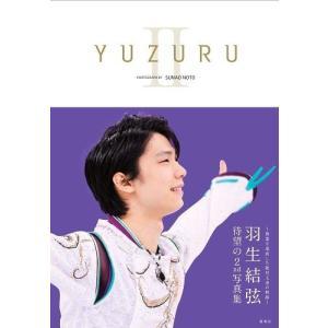 YUZURU II 羽生結弦写真集/羽生結弦 / 能登直(単行本・ムック)|neowing
