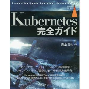 【ゆうメール利用不可】Kubernetes完全ガイド Production‐Grade Container Orchestration (impress