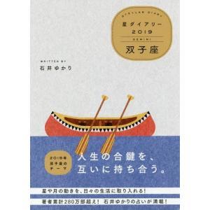 星ダイアリー 双子座 (2019年版)/石井ゆかり/著