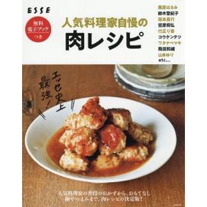 人気料理家自慢の肉レシピ (別冊エッセ)/扶桑社