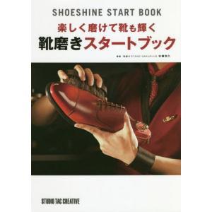 楽しく磨けて靴も輝く靴磨きスタートブック/佐藤我久/監修