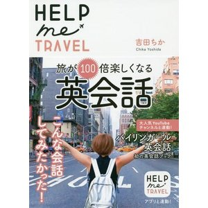 HELP me TRAVEL 旅が100倍楽しくなる英会話/吉田ちか/著