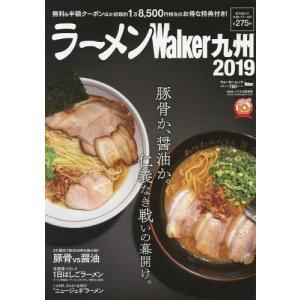 2019 ラーメンWalker 九州 (ウォーカームック)/KADOKAWA