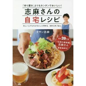 「作り置き」よりもカンタンでおいしい!志麻さんの自宅レシピ 忙しい人でもちゃちゃっと作れる、ほめられごはん/タサン志麻/著