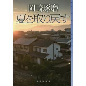 【ゆうメール利用不可】夏を取り戻す (ミステリ・フロンティア)/岡崎琢磨/著