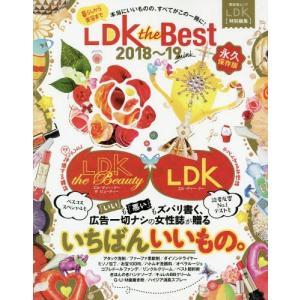 LDK the Best mini 2018〜19 晋遊舎ムック 晋遊舎 その他 の商品画像|ナビ
