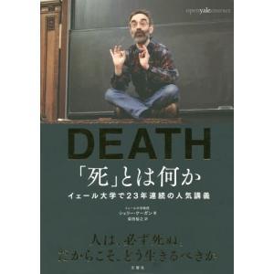 【ゆうメール利用不可】「死」とは何か? イェール大学で23年連続の人気講義 / 原タイトル:DEAT...