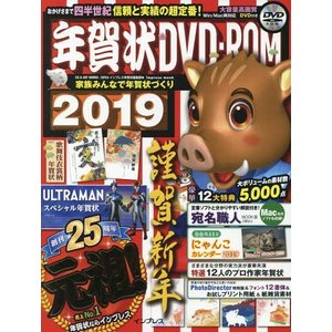 年賀状DVD-ROM 2019 (impress)/SIFCA/CG&ART WORKSインプレス年...