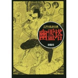幽霊塔 (江戸川乱歩文庫)/江戸川乱歩/著