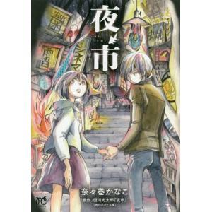 夜市 (ボニータ・コミックス)/奈々巻かなこ/著 恒川光太郎/原作(コミックス)
