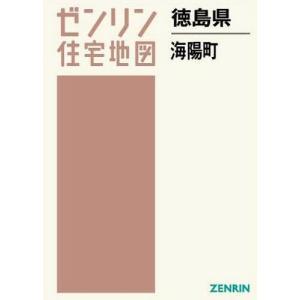 【ゆうメール利用不可】徳島県 海陽町 (ゼンリン住宅地図)/ゼンリン