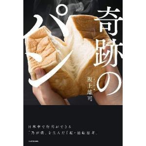 [本/雑誌]/奇跡のパン 日本中で行列ができる「乃が美」を生んだ「超・逆転思考」/阪上雄司/著(単行本・ムック)|neowing