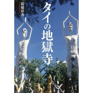 カラフルでキッチュなコンクリート像が立ち並ぶタイの寺院である地獄寺。日本では「珍スポット」「B級スポ...