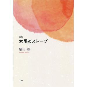[本/雑誌]/詩集 太陽のストーブ/星田桜/著