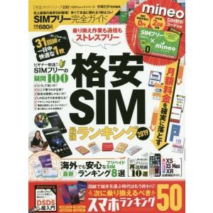 SIMフリー完全ガイド (100%ムックシリーズ 完全ガイ 230)/晋遊舎(単行本・ムック)