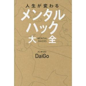 人生が変わるメンタルハック大全/DaiGo/著