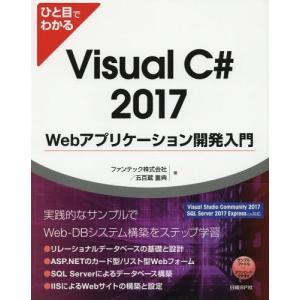 【ゆうメール利用不可】ひと目でわかるVisual C# 2017 Webアプリケーション開発入門/フ...