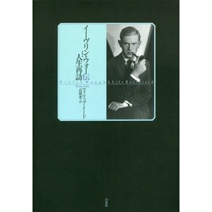※ゆうメール利用不可※「没後50年記念」の評伝、待望の邦訳。20世紀英文学の巨匠の生涯を、初公表され...