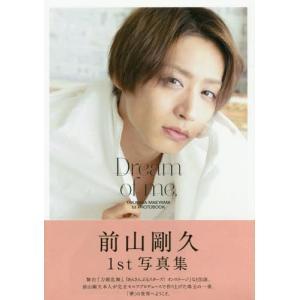 【送料無料選択可】前山剛久1st写真集「Dream of me.」 (TOKYO NEWS MOOK...