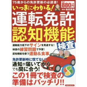いっきにわかる!運転免許認知機能検査 洋泉社MOOK 和田秀樹 監修の商品画像|ナビ