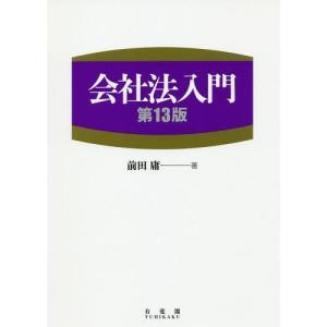 【ゆうメール利用不可】会社法入門/前田庸/著