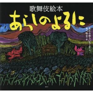みんな友達になれる。シリーズ300万部突破のロングセラー絵本が歌舞伎になりました。