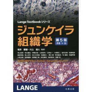 【ゆうメール利用不可】ジュンケイラ組織学 / 原タイトル:Junqueira's Basic Histology 原著第14版の翻訳 (Lange)/Antho