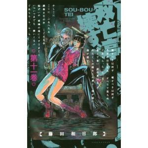 双亡亭壊すべし 11 (少年サンデーコミックス)/藤田和日郎/著(コミックス)