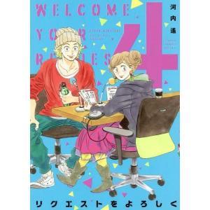リクエストをよろしく 4 (フィールコミックス FC SWING)/河内遙/著(コミックス)