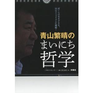 「真相深入り! 虎ノ門ニュース」で紹介。話題沸騰! ぼくらの生きざまを31のアフォリズムに凝縮! ま...