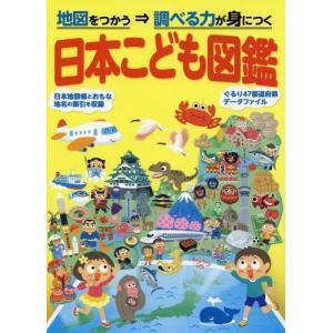 [本/雑誌]/日本こども図鑑 地図をつかう⇒調べる力が身につく/昭文社