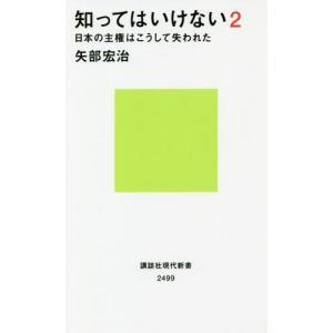 知ってはいけない 2 (講談社現代新書)/矢部宏治/著