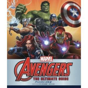 【ゆうメール利用不可】アベンジャーズ大全 / 原タイトル:Marvel Avengers The U...