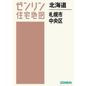 【ゆうメール利用不可】北海道 札幌市 中央区 (ゼンリン住宅地図)/ゼンリン