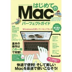 はじめてのMacパーフェクトガイド 最速でMacが使えるようになる! 2019/スタンダーズ
