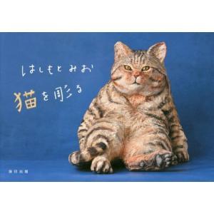 はしもとみお猫を彫る/はしもとみお/著