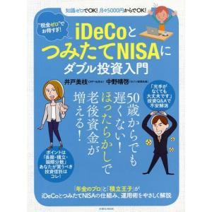 iDeCoとつみたてNISAにダブル投資入門 井戸美枝の商品画像|ナビ