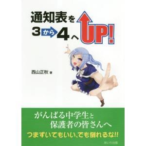 通知表を3から4へUP!/西山正秋/著