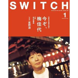 [書籍とのゆうメール同梱不可]/[本/雑誌]/SWITCH Vol.37 No.1 【表紙】 星野源...