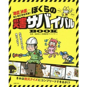 ぼくらの災害サバイバルBOOK 「地震」「水害」...もしもにそなえる!/国崎信江/監修 主婦の友社...